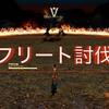 【FF14】イフリート攻略解説!しっかり基本を最初におさえておこう!