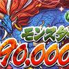 【パズドラ速報】モンポ配布30万→39万!いつなどスケジュールのハナシ