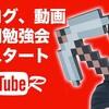 YouTube総再生数1万回に満たないチャンネルへの広告掲載をストップ!?