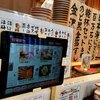 【金沢グルメ】駅ナカは混んでるので『ほぼ駅ナカ』 金沢回転寿司 輝らり
