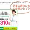 マイネオ 申込方法〜画面を見ながら〜