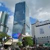 渋谷駅再開発#68【2020 9/5】