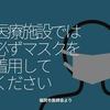 1007食目「医療施設では必ずマスクを着用してください」福岡市医師会より