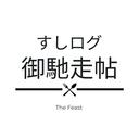 FEAST〜すしログ御馳走帖〜