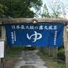岐阜県観光大使ツアー~気づいたら全員岐阜県在住者だったよ~