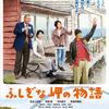 "<span itemprop=""headline"">映画「ふしぎな岬の物語」(10月11日公開):米倉斉加年の遺作となった作品。</span>"