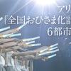 日向坂46 アリーナツアー「全国おひさま化計画 2021」@ 広島 2日目セットリスト