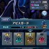 【メギド72】☆6進化を目指すプレイ記18 - 敵より5Lv以上格下でアビスガードVH