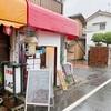 【谷在家】麺屋 龍 の限定 蛤と鯛煮干しラーメンでしょう