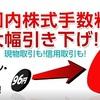 SBI証券の手数料が約定代金10万円以下は無料に!(アクティブプランのみ)