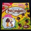 きのこの山のこ(きのこの山の子)!コンビニ限定のミニな小さくなったチョコ菓子