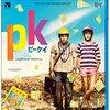🔵映画「PK(ピーケイ)」感想*多様な宗教の共存の道を、国境や民族、文化の壁を越えて世界に示している貴重な作品*(2014インド)レビュー4.1点