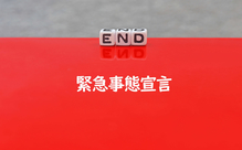 「緊急事態宣言の解除」って英語でなんて言う?