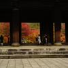 南禅寺の紅葉2016(その2)