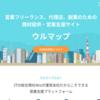 営業マンの副業サイトウルマップ!!