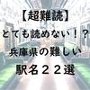 【超難読】とても読めない!?兵庫県の難しい駅名22選