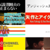 【2020年注目】お笑い芸人のYouTubeチャンネルがアツい!ヒロミ、ロンブー淳など、大物参入でどうなる?