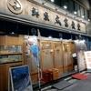 【新橋】丸富食堂 定食と鮮魚がおいしい居酒屋で夕食