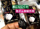 【今日の食卓】「津軽 黒にんにく 訳あり」~発がん抑制作用が確認されているスーパー食品