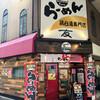 ラーメン&Bar 友(呉市中通り)鶏白湯らーめん白