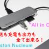 """【レビュー】最大7つのデバイスを接続できる""""USB-Cハブの決定版!""""「Kingston Nucleum」"""