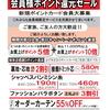 長崎店 むつみ会・ポイントカード会員様限定 ポイント還元セール 開催☆