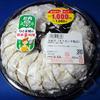 安くて美味しい!「マルエツの生餃子」が気に入った!