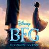 映画【BFG ビッグ・フレンドリー・ジャイアント】をひねくれ評価(評価点 6.8 / 10.0)◆ファンタジー