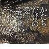 平野啓一郎『かたちだけの愛』を読みました。