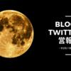 2019年7月15日時点でのブログ&Twitter運営結果報告