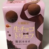 生チョコトリュフチョコレート