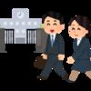 東京学芸大学附属小学校の併願について②実際の当日スケジュール編