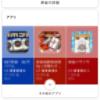 「麻雀」と検索をすると大抵無料のアプリが紹介されますね
