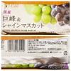 『ローソン「ウチカフェ 日本のフルーツ」巨峰&シャインマスカット』