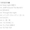 ベストアルバム特別企画・あなたが選ぶJUMP曲「10曲」