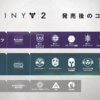 【Destiny2】今後のDestiny2 - その他「コンテンツタイプ」「エバーバース」「経験値」