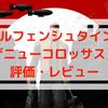「ウルフェンシュタイン2:ザニューコロッサス」評価・レビュー!爽快感がハンパない良作【PS4・Xbox One・Switch】