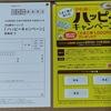 【11/30*毎月抽選】 PG卵モーニングハッピーキャンペーン【バーコ/はがき】