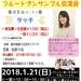 【参加者大募集中♪】3/25(日)フルートアンサンブル交流会vol.8を開催します!