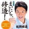 トップの経歴!松岡修造の格言〜君ならできる!