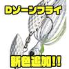 【EVERGREEN】フィネスワームに釣り勝てる超小型スピナーベイト「Dゾーンフライ ダブルウィローリーフ」に新色追加!