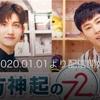 【dTV独占先行】東方神起の72時間2020年1月1日(水)よりdTVにて 3ヶ月見放題で独占先行配信!