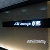 JCBラウンジ京都を使ってみた|場所・時間(ザ・クラスホルダー等で使えるJCBラウンジ)