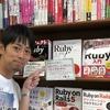 祝!増刷 & Ruby版のRailsチュートリアルを目指していた「プロを目指す人のためのRuby入門」の裏話