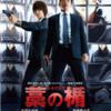 映画「藁の楯」を観た感想(ネタバレ)