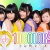 下関発!山口県ご当地アイドル『10COLOR'S』をこれからぼくは全力で応援する