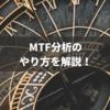 マルチタイムフレーム分析のやり方を解説!
