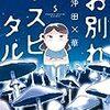 10月14日新刊「お別れホスピタル (5)」「パリピ孔明(3)」「不浄を拭うひと(2)」など