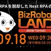「BizRobo! LAND 2019 TOKYO」でRPAの可能性の凄さを感じた話