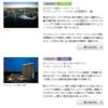【アメプラ速報:無料宿泊にグランドニッコー台場が加わる】東京湾スカイフライトを楽しみ、その日にお台場宿泊ありかも